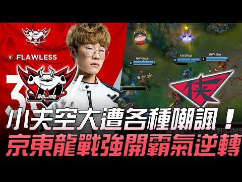 JDG vs RW 小夫空大遭各種嘲諷 京東龍戰強開霸氣逆轉!Game 3