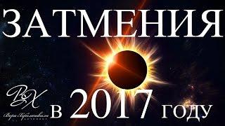 Затмения 2017г ШОКИРУЮЩИЕ ПРОГНОЗЫ от астролога Веры Хубелашвили