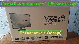"""Самый дешевый IPS 27"""" Монитор! Распаковка + Обзор ASUS vz279he"""