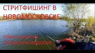 Рыбалка в новомосковск тульская область