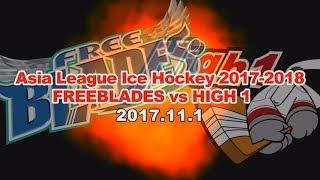 ASIA LEAGUE ICE HOCKEY 2017-2018 東北フリーブレイズ vs ハイワン ROUND④ 2017.11.1