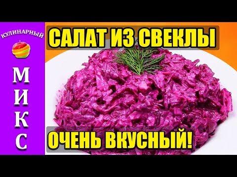 Салат из свеклы, сыра и чеснока. Простой, но очень вкусный рецепт! 🔥👍