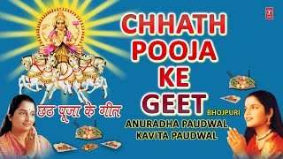 Chhath Pooja Ke Geet By Anuradha Paudwal, Kavita Paudwal Full Audio Songs Juke Box - Download this Video in MP3, M4A, WEBM, MP4, 3GP
