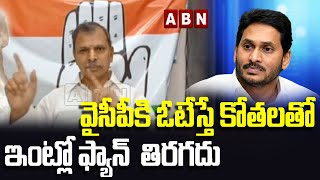 Congress Leader Thulasi Reddy Settairs On YCP Governament