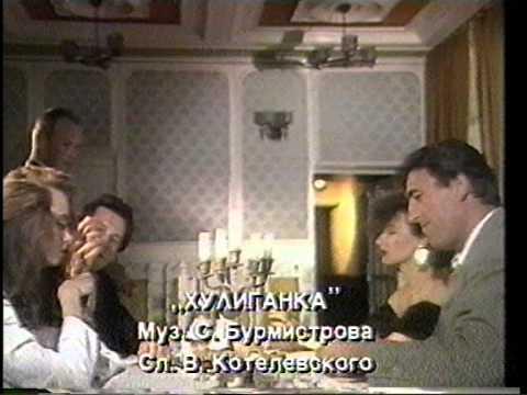 Сергей Бурмистров - Хулиганка