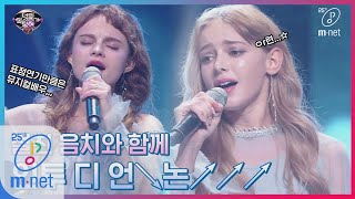 SUB I Can See Your Voice 7 EP8