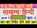 ⭐मध्यप्रदेश जेलप्रहरी परीक्षा 2020 हिंदी-1👏 MP Jail Prahari hindi 💲TRICKY हिन्दी वर्णमाला 👍vyapam