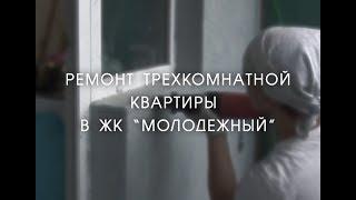РЕМОНТ КВАРТИР  в СПб. Отделка под ключ трехкомнатной квартиры  в новостройке. Пальмира Дом