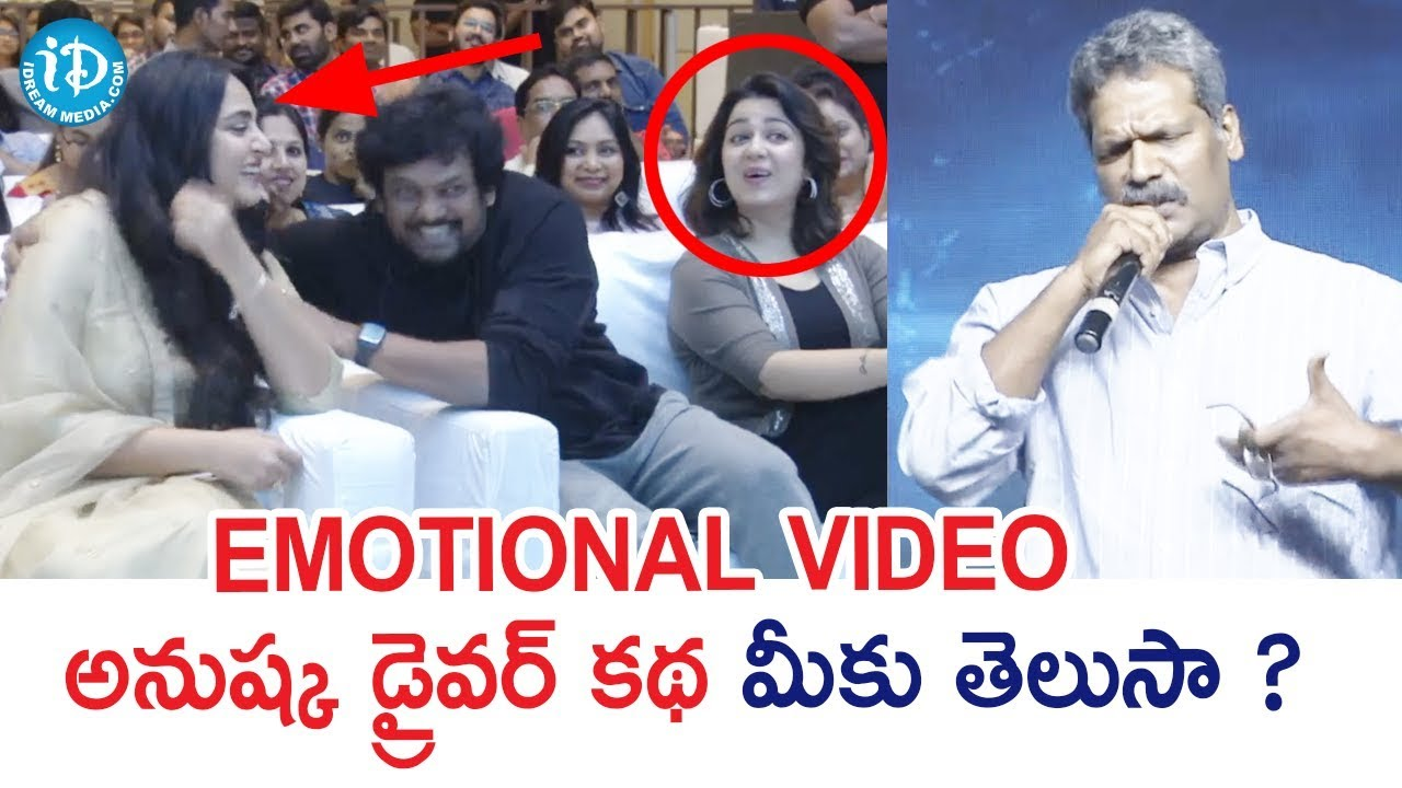 Producer Shyam Prasad Reddy Emotional Speech About Anushka