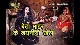 #navratra#बेटा माइर के डायनिया खेले #Maithili comedy new#मैथिली कॉमेडी#dhorbacomedy#