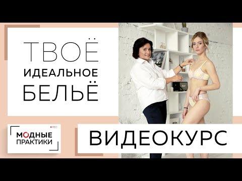 Твоё идеальное белье. Новый видеокурс Ольги Дьяченко о пошиве кружевного комплекта нижнего белья.