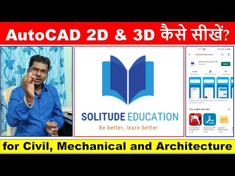 How to Learn AutoCAD 2D & 3D for Civil, Mechanical and Architecture? | Importance of AutoCAD |