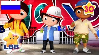 детские песенки   Cabeza, hombros, rodillas, pies  2    мультфильмы для детей   Литл Бэйби Бум