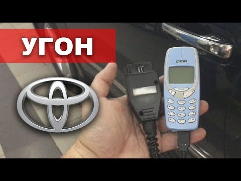Как угнать Toyota телефоном Nokia ?