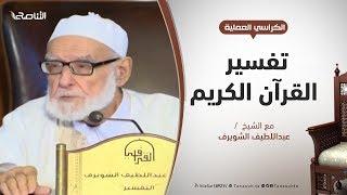 تفسير القرآن الكريم | الدرس: 174