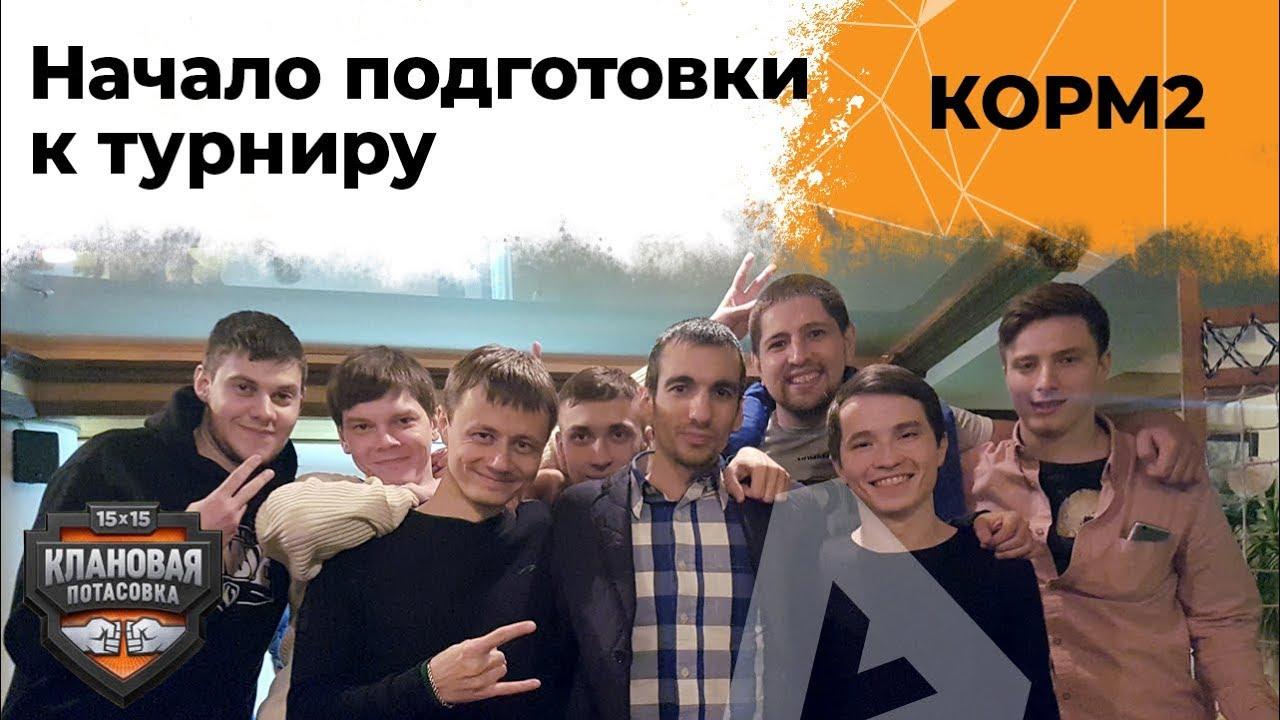 КОРМ2. Начало подготовки к турниру. 19 серия 8 сезон