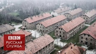 Освенцим 70 лет спустя: потрясающая съемка с воздуха - BBC Russian