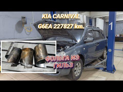 Капитальный ремонт двигателя V6 G6EA 2.7 Kia Carnival.