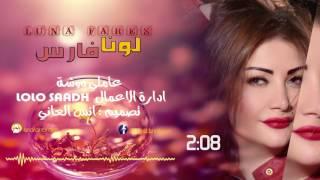 لونا فارس - عاملي دوشة 2017  Luna Fares -  3amly - dosha
