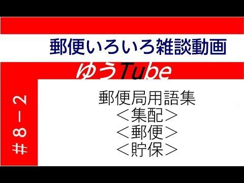 ゆうTube8 2「郵便局用語集」<集配・郵便・貯保・外務・内務>