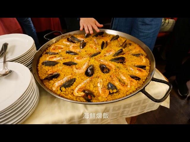 西班牙三道式的行程盛宴