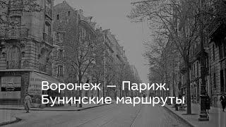 Воронеж — Париж. Бунинские маршруты