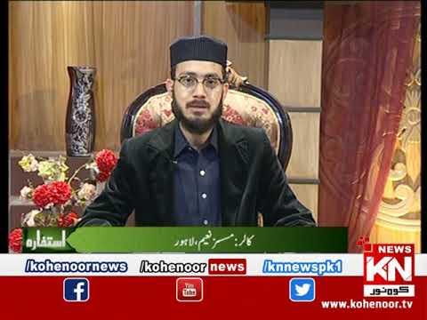 Istakhara 10 February 2019 | Kohenoor News Pakistan