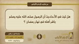هل ثبت في الأحاديث أن الرسول صلى الله عليه وسلم باشر أهله في نهار رمضان ؟