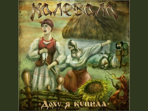 Калевала (Kalevala) - Вьюн Над Водой (Vyun Nad Vodoy)