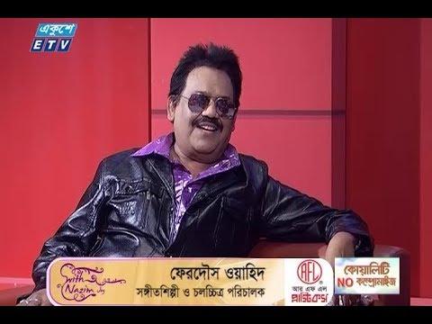 উপস্থাপক: শাহরিয়ার নাজিম জয় || অতিথি: সঙ্গীতশিল্পী ও চলচ্চিত্র পরিচালক ফেরদৌস ওয়াহিদ