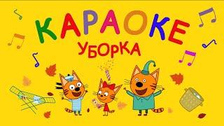 Три Кота | Уборка 🎵 Караоке 🎤 | Песни для детей 👶