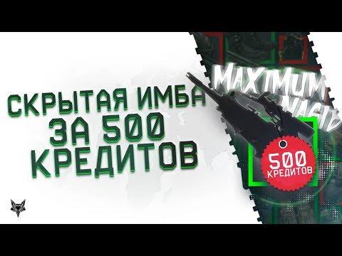 Скрытая имба Warface за 500 кредитов!Лучше чем снайперская Калика в 2018!Разрешен на РМ 2.0 Варфейс!
