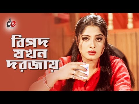 Bipod Jokhon Dorjay | Movie Scene | Manna | Moushumi | Rajib | Kala Kaphon