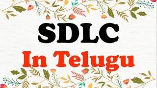 SDLC in Telugu    Software Development Life Cycle in Telugu    Kotha Abhishek