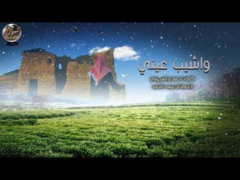 شيله واشيب عيني كلمات حمدي السحيمي اداء والحان عيسى الحمد