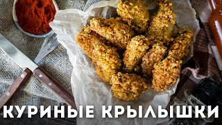 Острые куриные крылышки: рецепт от подписчика  [Мужская Кулинария]