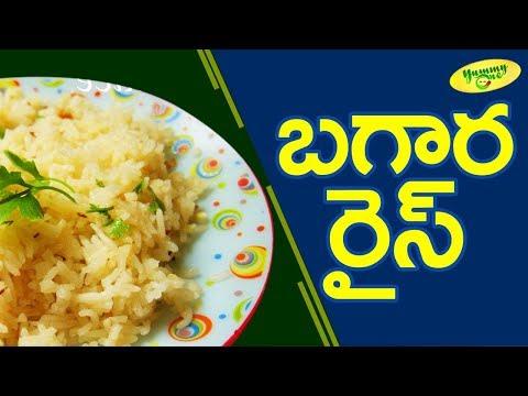 How to Make Bagara rice ( బగార అన్నము) || Aaha Emi Ruchi