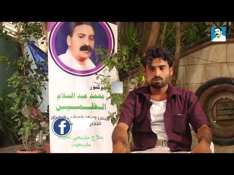 علاج ضعف عضلات القلب بالأعشاب ـ عبدالفتاح إسماعيل ـ إثبات فائدة العلاج