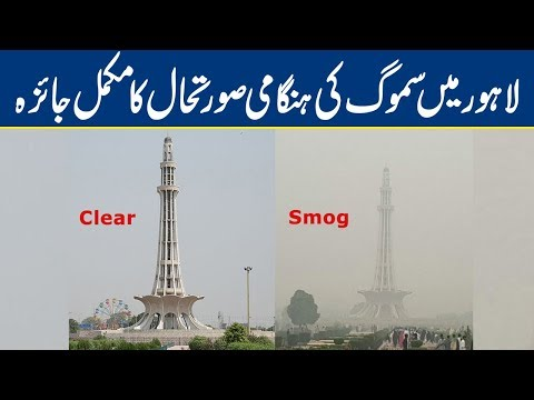 Lahore's Current Situation of Smog |  Breaking News - Lahore News HD