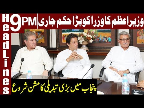 Another Big Announcement by PM Imran Khan | Headlines & Bulletin 9 PM | 3 Feb 2019 | Express News