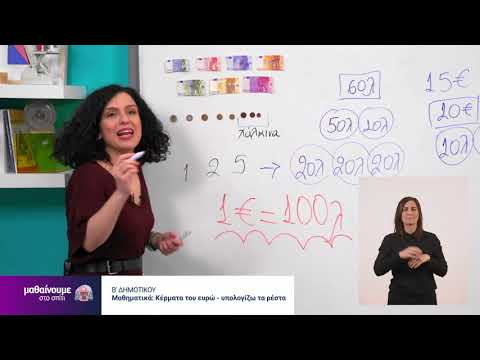 Μαθηματικά | Κέρματα του ευρώ - υπολογίζω τα ρέστα | Β΄ Δημοτικού Επ. 154