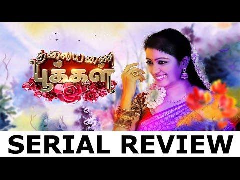 Thalaiyanai Pookkal Serial Review By Review Raja -  Neelima Rani