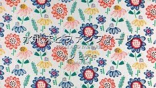 カジヒデキ | 水飛沫とファンファーレ (Official Audio)
