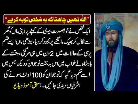 اللہ نہیں چاہتا کہ یہ شخص توبہ کرے
