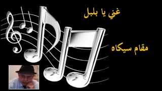 تحميل اغاني غني يا بلبل ♫ مقام سيكاه ♫ MP3