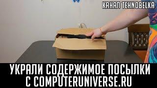 Украли содержимое посылки с Computeruniverse.ru. Посылка которая не смогла!)