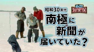 昭和30年代南極に新聞が届いていた?:クイズ滋賀道
