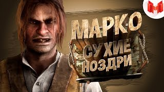Red Dead Online (PC) - Марко Сухие Ноздри