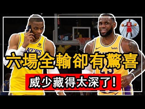 NBA湖人隊熱身賽全敗竟然有暗藏驚喜?