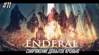 Enderal: The Shards of Order #11 - Снаряжение добытое кровью